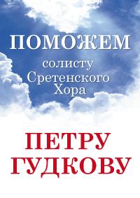 Поможем Петру Гудкову