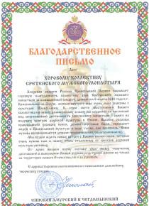 blag-episkop-amurskiy