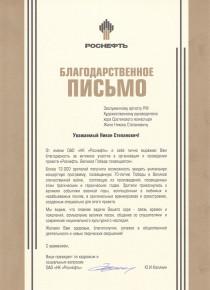 """благодарность ОАО """"НК Роснефть"""""""