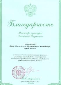 Благодарность министра культуры РФ Мединского В.Р
