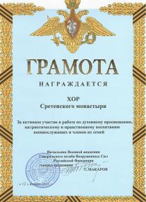 грамота начальника ВАГШ Макарова С.