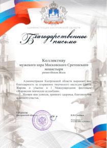kostroma-slunyaev